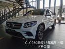 Benz_glc260_2018.jpg